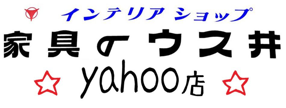 武蔵小山にあるこだわりのお店『家具のウスイ』のyahoo店です