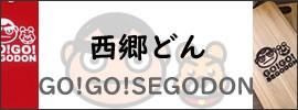 西郷どんゆるキャラ!GO!GO!SEGODON「ゴーゴー西郷どん」 KAGOSHIMA GOGO PROJECT