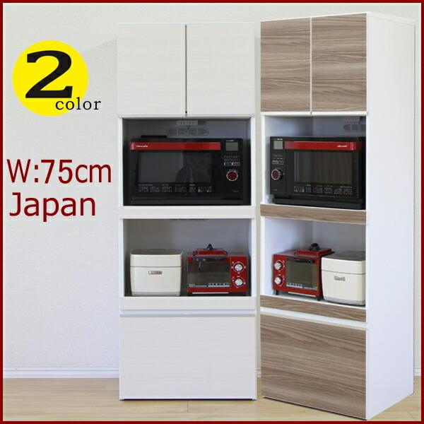 レンジ台 レンジボード 75幅 幅75cm キッチン収納 キッチンボード モイス