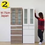 食器棚 キッチンボード 75幅 幅75cm 奥行43.2cm 高さ179cm 木製 キッチン収納