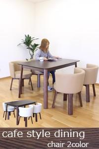 ダイニングテーブルセット 4人掛け カフェ風 130幅 ダイニングセット 5点セット ブラウン 天然木