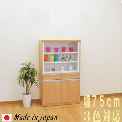 食器棚 ダイニングボード キッチンボード 75幅 幅75cm キッチン収納 カップボード 収納家具 食器収納 ガラス扉 押し込みダボ 日本製