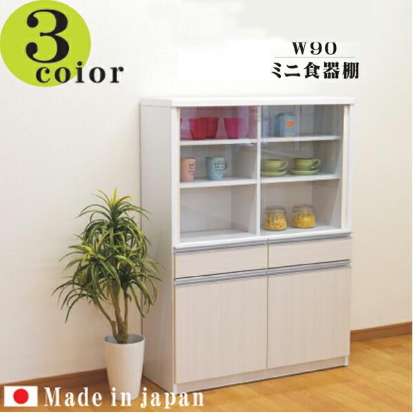 食器棚 ダイニングボード キッチンボード 90幅 幅90cm キッチン収納 カップボード 収納家具 食器収納 ガラス扉 押し込みダボ 日本製