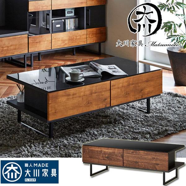 センターテーブル 大川家具 ブラックガラステーブル 幅105cm テーブル ブラウン