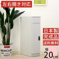 すきま収納 スリム収納 すきま家具 20幅 20cm 隙間収納 隙間家具 完成品 日本製 木製 送料無料 デザイン重視 センチ インテリア SALE セール アウトレット価格並