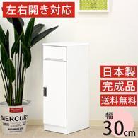 すきま収納 スリム収納 すきま家具 30幅 30cm 隙間収納 隙間家具 完成品 日本製 木製 送料無料 デザイン重視 センチ インテリア SALE セール アウトレット価格並