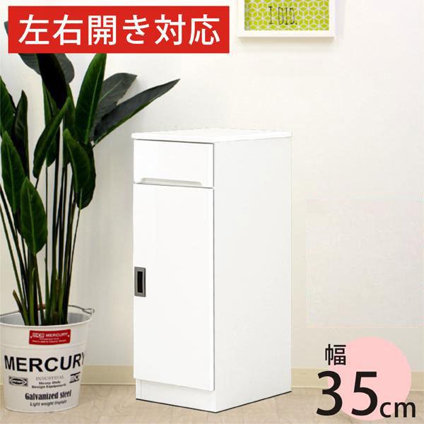 すきま収納 スリム収納 すきま家具 35幅 35cm 隙間収納 隙間家具 完成品 日本製 木製 送料無料 デザイン重視 センチ インテリア SALE セール アウトレット価格並