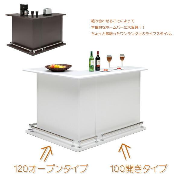 バーカウンター キッチンカウンター テーブル 幅100 ホームバー 100幅 ハイカウンター bar 大川家具 おしゃれ カウンターバー ホームカウンター 完成品 日本製 キッチン収納  カウンター ブラウン ブラック ホワイト ツヤ 艶 アウトレット価格並 送料無料