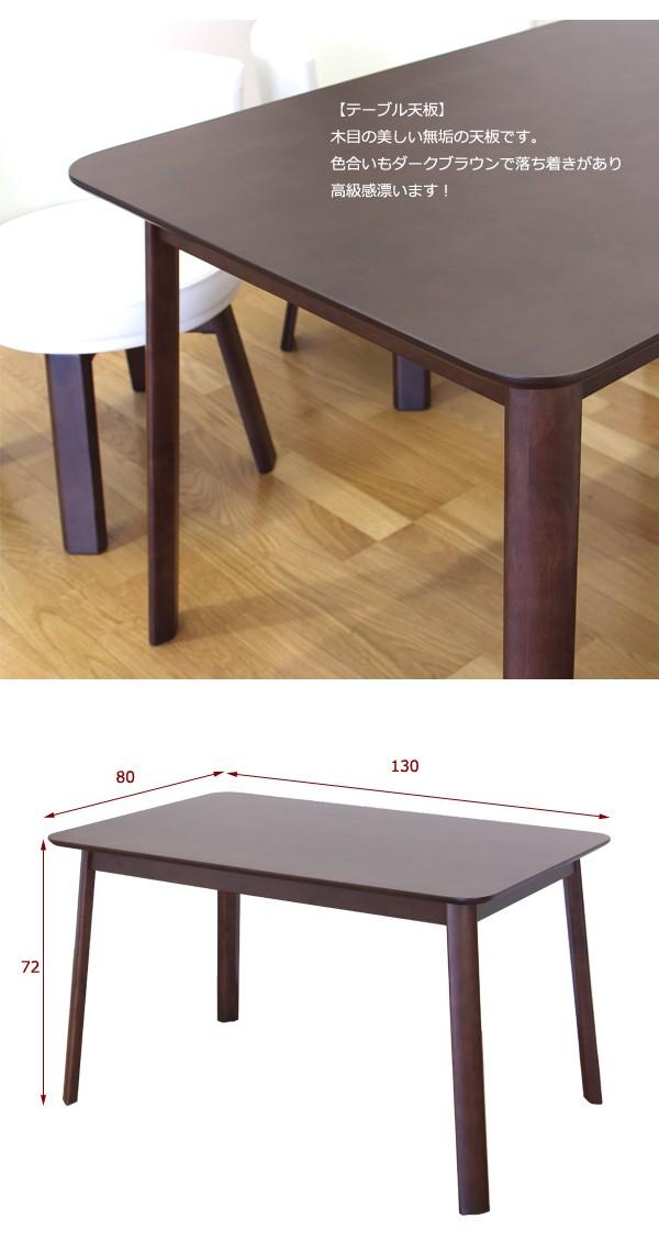 ダイニングテーブル 幅130