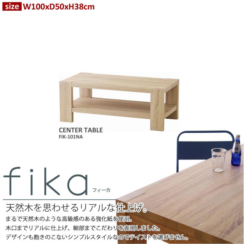 FIK-101NA センターテーブル