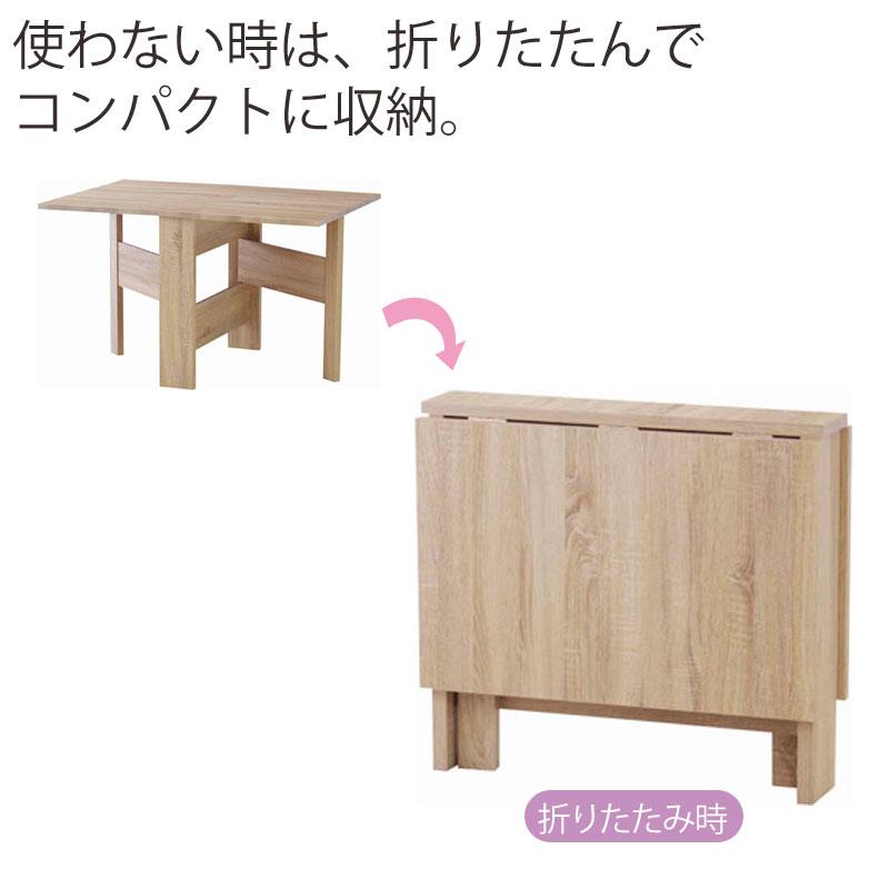 フィーカ 折りたたみ ダイニングテーブル FIK-103NA ナチュラル (バタフライ/テーブル/キッチン/おしゃれ)