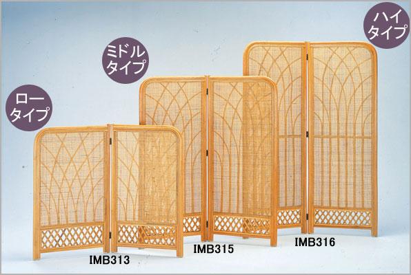 籐家具(ラタン) 籐スクリーン 2枚タイプ 高さ170cm ハイタイプ IMB316