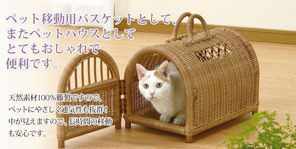 籐家具(ラタン) 籐ペットハウス 移動バスケット型 IMR281