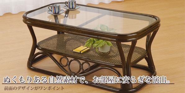 籐家具(ラタン) 籐ガラステーブル 強化ガラス天板 W90 IMT46B