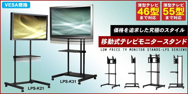 テレビスタンド 移動式
