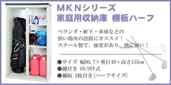 MKN 小型収納庫 縦型物置 ハーフ棚仕様 MKN-22 ベージュ