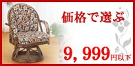 籐椅子 9,999円以下