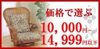 籐椅子 10,000円-14,999円以下