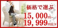 籐椅子 15,000円-19,999円以下