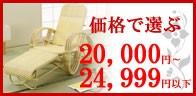 籐椅子 20,000円-24,999円以下