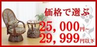 籐椅子 25,000円-29,999円以下