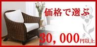 籐椅子 30,000円以上