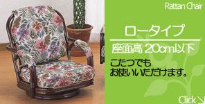 籐椅子 ロータイプ 座面高20cm以下