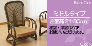 籐椅子 ミドルタイプ 座面高21-30cm