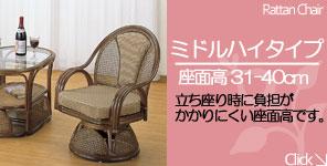 籐椅子 ミドルハイタイプ 座面高31-40cm