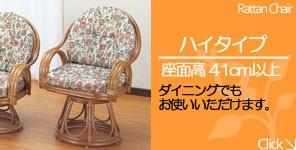 籐椅子 ハイタイプ 座面高41cm以上