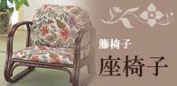 籐椅子 座椅子