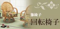 籐椅子 回転椅子 ラウンドチェア
