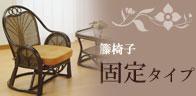 籐椅子 固定タイプ