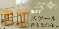 籐椅子 スツール 背もたれなしタイプ