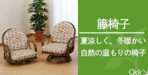 籐椅子 ラタンチェア