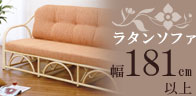 籐ソファ・ベンチ 幅181cm以上