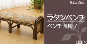 籐ベンチ・長椅子