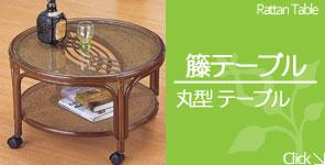 籐テーブル 丸型