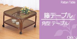 籐テーブル 角型