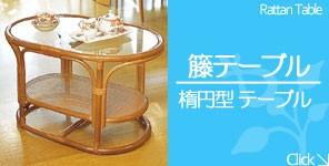籐テーブル 楕円型