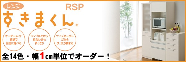キッチンスペースに合わせたレンジ台「レンジすきまくん」
