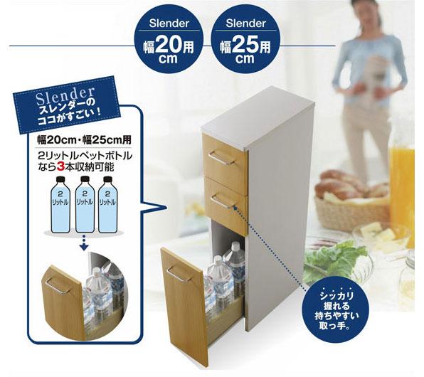 スレンダー すきま収納 チェスト(引出3杯付) 9025 幅25cm 白