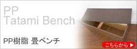 PP樹脂 畳ベンチ