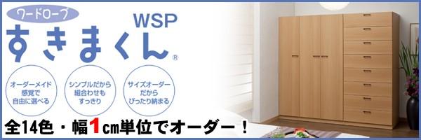 おしゃれな壁面衣類収納「ワードローブすきまくん」