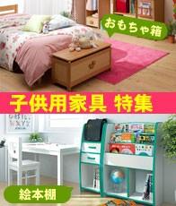 子供用家具