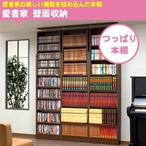 愛書家 つっぱり本棚 薄型本棚