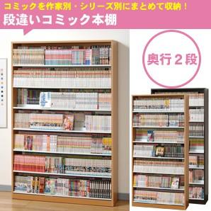 段違い収納 コミック本棚