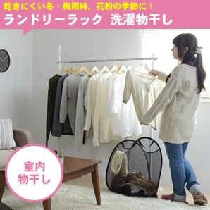 室内洗濯物干し ランドリーラック