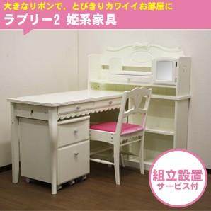 姫系家具 ラブリー2