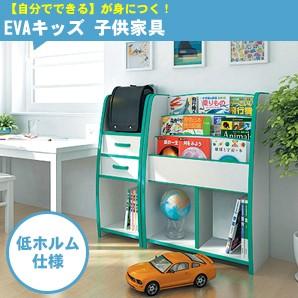 EVAキッズ 子供家具 絵本棚